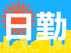 京都市南区/電池の組立・充電/シフト制