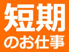 総社市井尻野/コンビニのお弁当・麺類の盛付など/短期