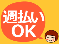 横浜市金沢区福浦/洋菓子の製造・箱詰め/週払いOK