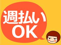 坂東市幸神平/材料の選別/週払いOK