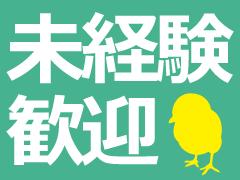 大阪市大正区船町/家電製品の入出荷/週払いOK