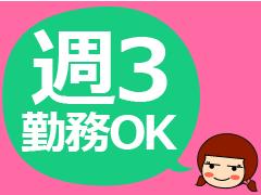 朝倉市中原/弁当の盛り付け作業または食材等の荷受/週3~