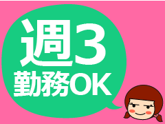 泉北郡忠岡町忠岡南/倉庫内ピッキング作業/週3~