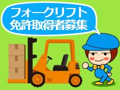二本松市八万舘/フォークリフト/週払いOK