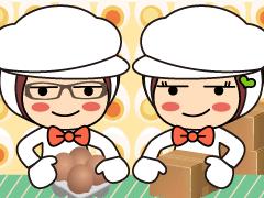 飯能市茜台/卵製品の製造、洗浄など/週払いOK