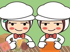 横浜市金沢区福浦/人気洋菓子の製造・梱包等/日勤
