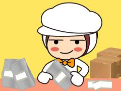 川口市安行原/お菓子の缶の検品、箱詰め作業/週3日~OK