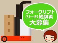 東京都江東区青梅/大手倉庫内でフォークリフト作業/短期OK