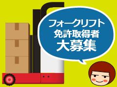 伊勢崎市境下渕名/フォークリフト・ライン作業/週4~