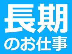 三条市須戸新田/部品製造・検品・包装/週払いOK