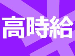 伊勢崎市田中町/車部品の目視検査・組立・磨き等/土日休み