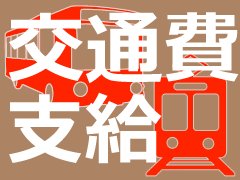 昭島市武蔵野/レンズの検査・梱包、調合等/週払いOK