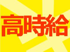 三田市テクノパーク/医薬品の製剤・包装作業/土日祝休み