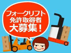 白岡市篠津/倉庫内でフォークリフト作業/週3日~