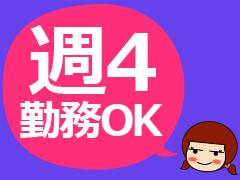 浜松市南区米津町/ピッキング・仕分け・補充/週4~