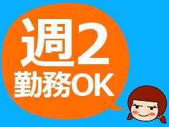 神戸市東灘区向洋町東/倉庫内ピッキング作業/週2~○