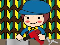 つくばみらい市坂野新田/車両パーツの組立/週払いOK