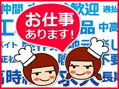 大阪市東淀川区小松/現場リーダーのお仕事/土日祝休