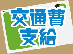 姫路市実法寺/原料・資材運搬/交通費支給