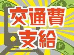 伊勢崎市境上矢島/鋳造マシンオペレーター/社員登用有