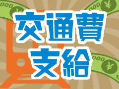 伊勢崎市境上矢島/バッテリーの充電・検査/社員登用有
