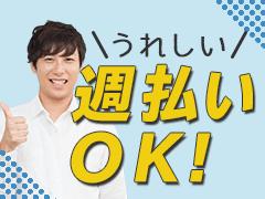 堺市堺区神南辺町/機械オペレーター補助/週払いOK