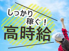 札幌市東区中沼町/プラスチックロールの梱包等/週払い