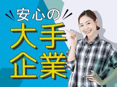 白河市白坂牛清水/医薬品の検査・梱包/土日祝休み