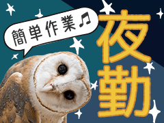 いわき市平赤井反町/加工・検査/夜勤