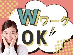 常総市菅生町樽井/コンビニ商品のピッキング/短時間OK