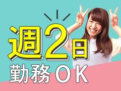 川越市下赤坂/サラダ調理作業/週2~