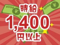 瀬戸市熊野町/化粧品の製造補助/週払いOK