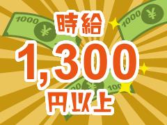 大田区東海/輸入チーズの加工・検品/送迎あり