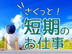 二本松市舟形石山/自動車部品の目視検査・梱包/短期