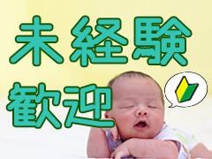 豊田市日南町/卵の目視検査等/週払い可