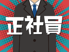 堺市西区鳳北町/自動車整備士/正社員