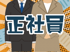 上尾市大谷本郷/自動車整備士/正社員