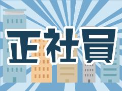 福島市さくら/自動車整備士/正社員