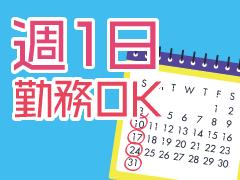 小牧市東田中/ピッキング・仕分け/週1~OK