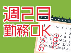 小牧市東田中/ピッキング・仕分け/週2~