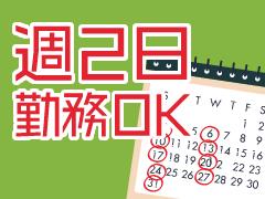 二本松市八万舘/日用品の出荷・仕分け/週2~OK