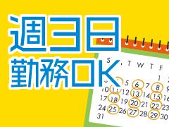 仙台市、名取市、他近隣エリア/倉庫内軽作業等/週3~