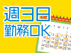 板倉町泉野/餃子の検品・箱詰め/週3~OK