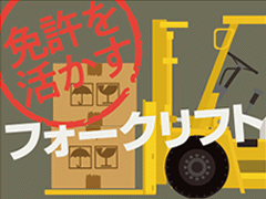 岸和田市木材町/フォークリフト/週払い可