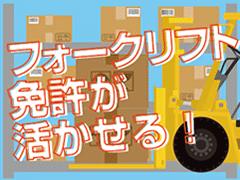 福岡市東区鎌田/フォークリフト作業/週払いOK