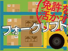 上山市金瓶字湯坂山/フォークリフト/週払い可