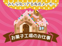 横浜市鶴見区下末吉/お菓子の製造補助/土日祝休み