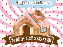 堺市堺区協和町/お菓子の包装/週3~