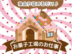 加須市久下/お菓子の検品・梱包/土日祝休