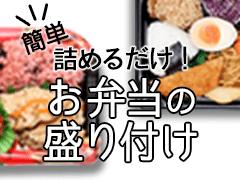 富士市比奈/お弁当のトッピング・調理/週2~OK